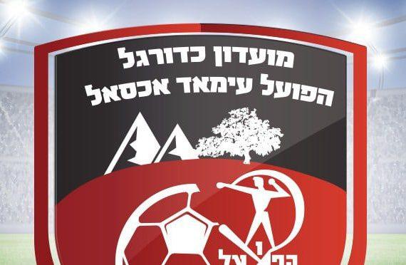 לוגו מועדון כדורגל הפועל עימאד אכסאל