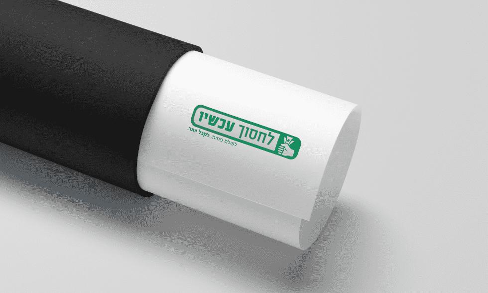 עיצוב לוגו לחסוך עכשיו