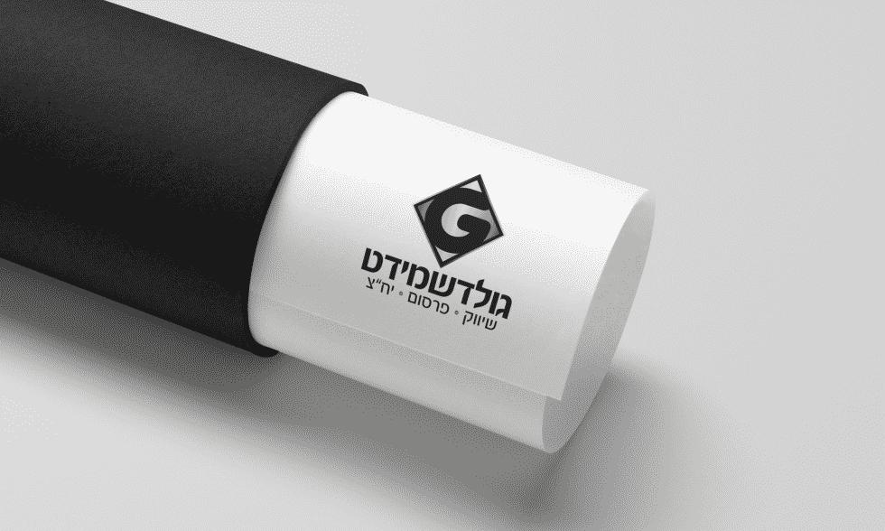 עיצוב לוגו - גולדשמידט