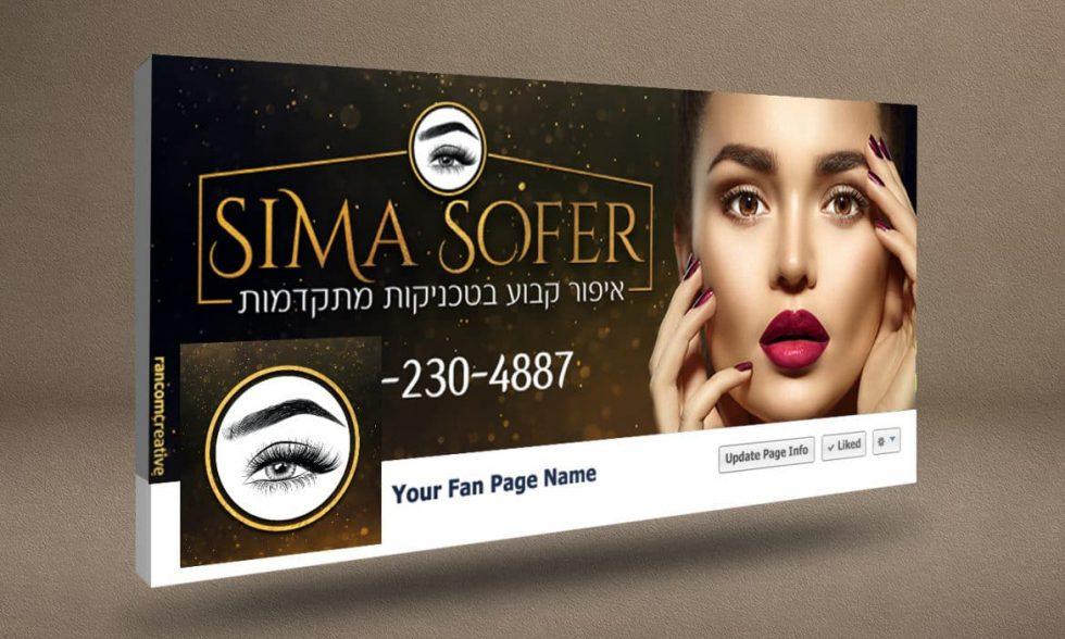עיצוב דף פייסבוק סימה סופר