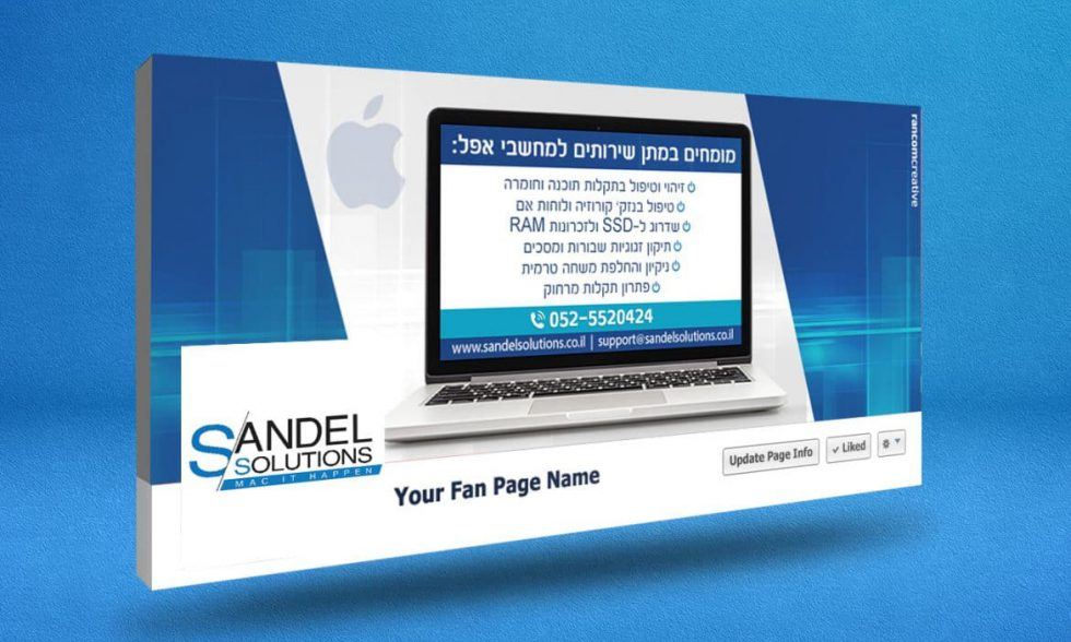 עיצוב דף פייסבוק Sandel Solutions