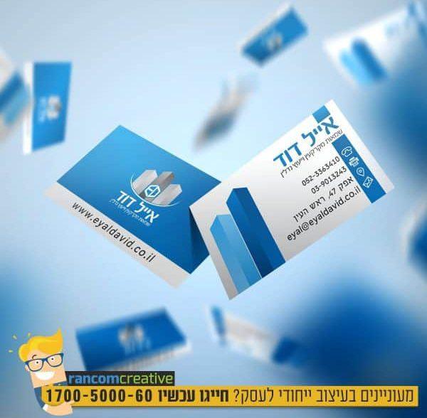 עיצוב כרטיסי ביקור לאייל דוד