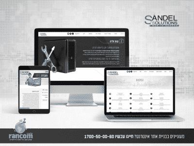 פיתוח אתר אינטרנט לעידו סנדל