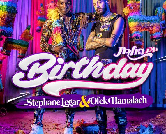 סטפן לגר - עיצוב סינגל יום הולדת