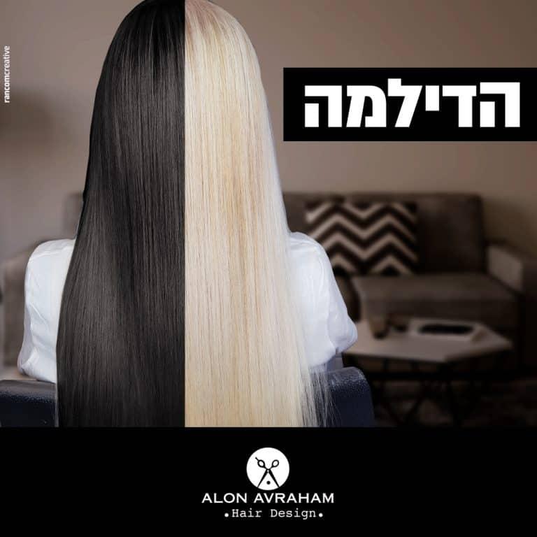 אלון מעצב שיער (1)