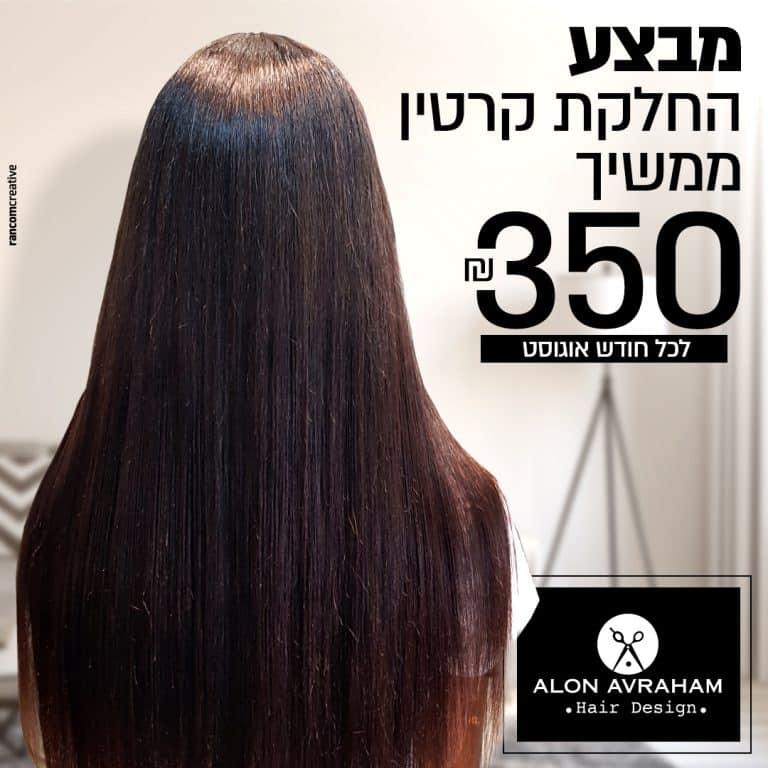אלון מעצב שיער (2)