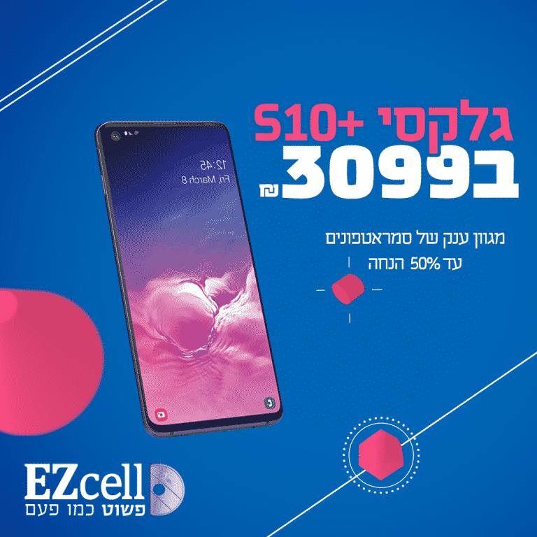 EZ cell 2