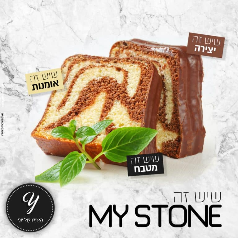 my stone (1)