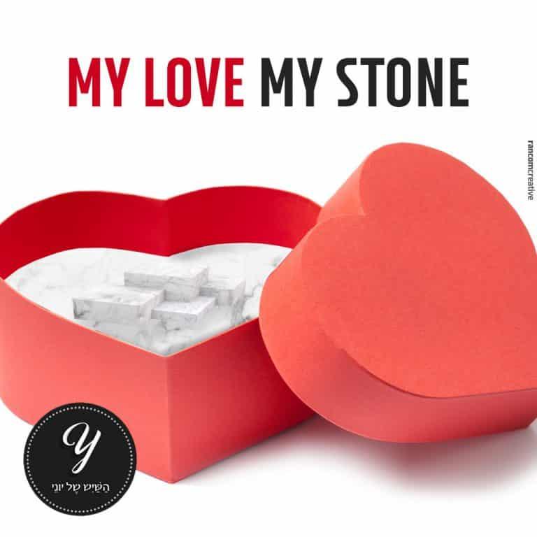my stone 1