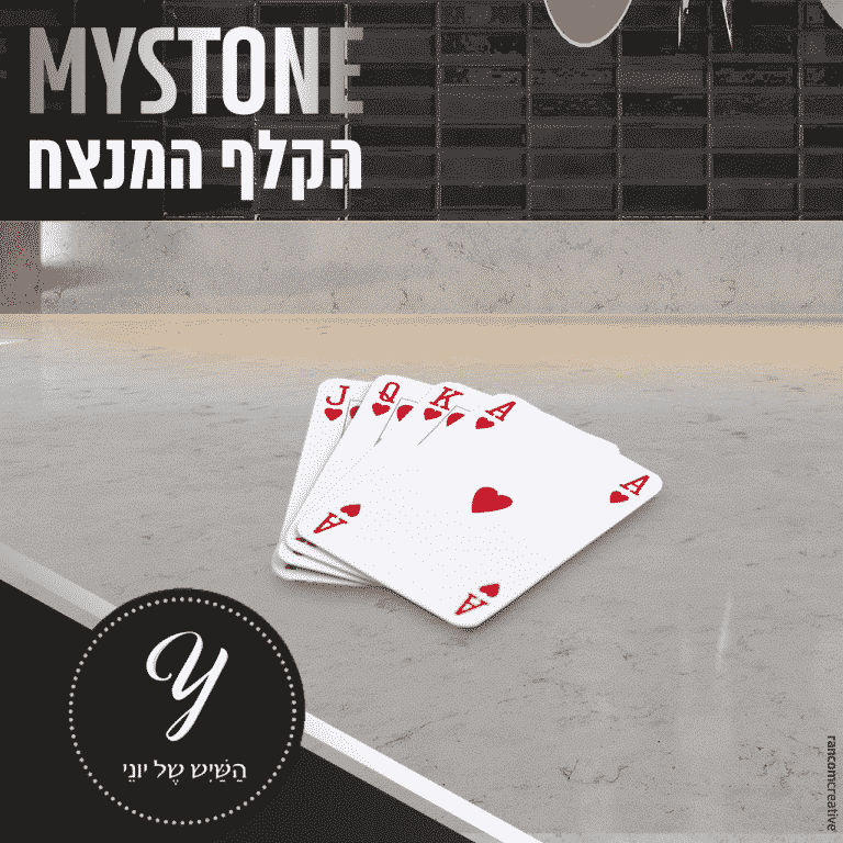 my stone (5)